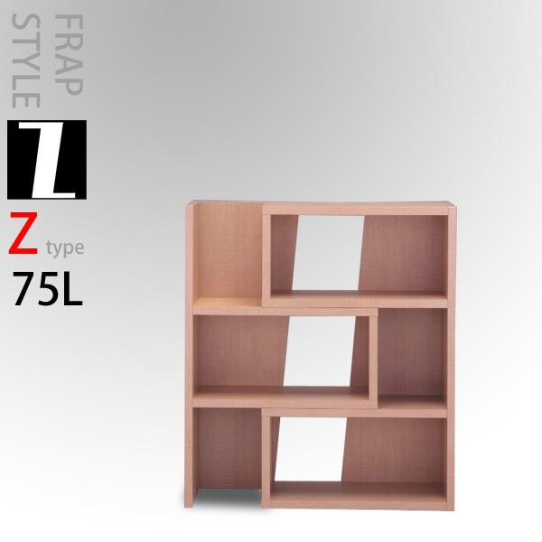 【本州と四国は開梱設置料込み】 伸縮ラック Z字タイプ 75L 本棚 伸長式 自在 日本製 完成品 送料無料 美しい本棚 e-room