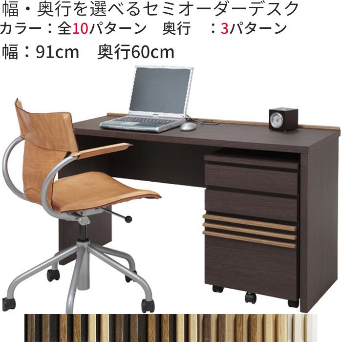幅90cm 奥行60cm 桐天然木(無垢材)ルーバーのセミオーダーデスク 奥行60cmタイプ 日本製 AV収納 送料無料 e-room