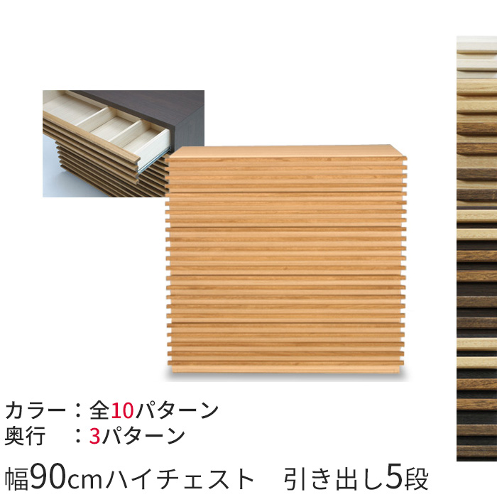 桐天然木(無垢材)ルーバーの90cmハイチェスト 高さ83cmアジアンテイストのハイチェスト 寝室にも 日本製&完成家具収納 AV収納 送料無料 e-room