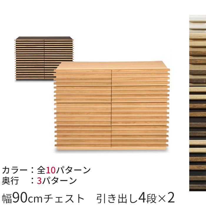 桐天然木(無垢材)ルーバーの90cmルーバーチェスト引出し2列タイプアジアンテイストのサイドチェスト 寝室にも 日本製&完成家具収納 AV収納 送料無料 e-room