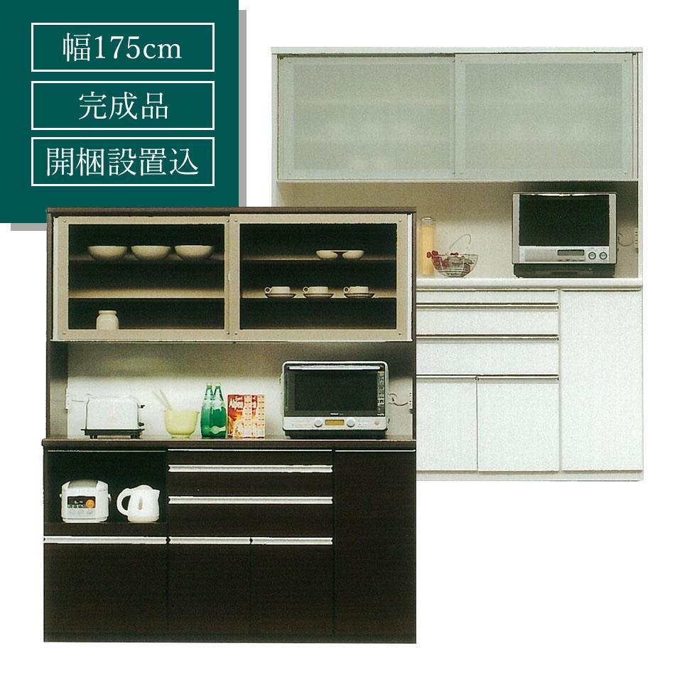 食器棚 幅175cm キッチンボード レンジタイプ 高さ205cm 奥行き49cm スライドカウンター付き 開梱設置込 完成品