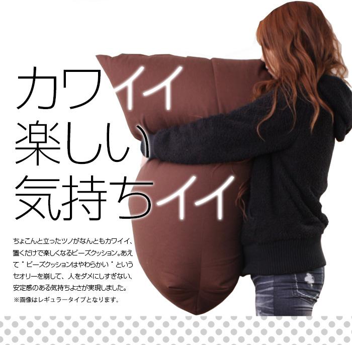 レゴリス L /(ソファ おしゃれ クッション ソファー ビーズ 日本製 ビーズソファ ジャンボ かわいい シンプル 大きい 特大 背もたれ ひとりがけ マイクロビーズクッション 一人掛けソファ/) ビーズクッション
