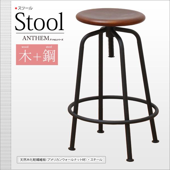 アンセム anthem スツール 椅子 イス チェア ANS-2389 BR 木製 送料無料