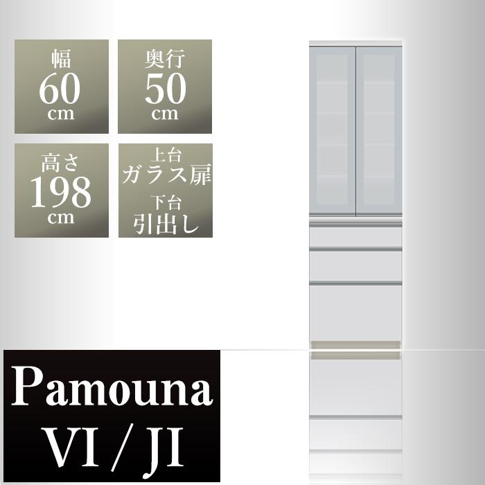 パモウナ 食器棚VI 幅60×奥行50×高さ198cm VI-600K パールホワイト pamouna 家電ボード ダイニングボード カップボード 完成品 ハイスペック 高級 高級品 高品質 頑丈 ブランド 上部 おしゃれ サイレントレール フルスライド