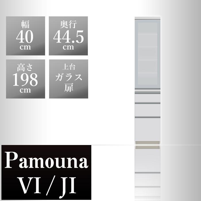 パモウナ 食器棚VI 幅40×奥行44.5×高さ198cm VI-S400KL VI-S400KR パールホワイト pamouna 家電ボード ダイニングボード カップボード 完成品 ハイスペック 高級 高級品 高品質 頑丈 ブランド 上部 おしゃれ サイレントレール フルスライド