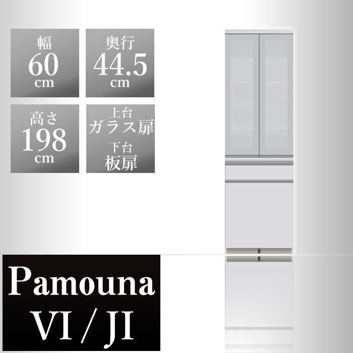パモウナ 食器棚VI 幅60×奥行44.5×高さ198cm VI-S601K パールホワイト pamouna 家電ボード ダイニングボード カップボード 完成品 ハイスペック 高級 高級品 高品質 頑丈 ブランド 上部 おしゃれ サイレントレール フルスライド
