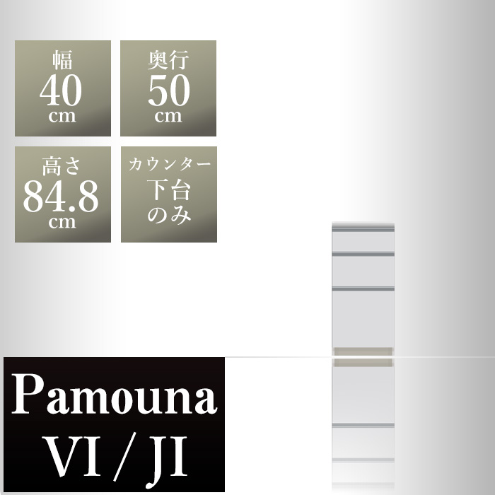 パモウナ キッチンカウンターVI 幅40×奥行50×高さ84.8cm VI-400KR 下台のみ パールホワイト pamouna 家電ボード ダイニングボード カップボード 完成品 ハイスペック 高級 高級品 高品質 頑丈 ブランド 上部 おしゃれ サイレントレール フルスライド