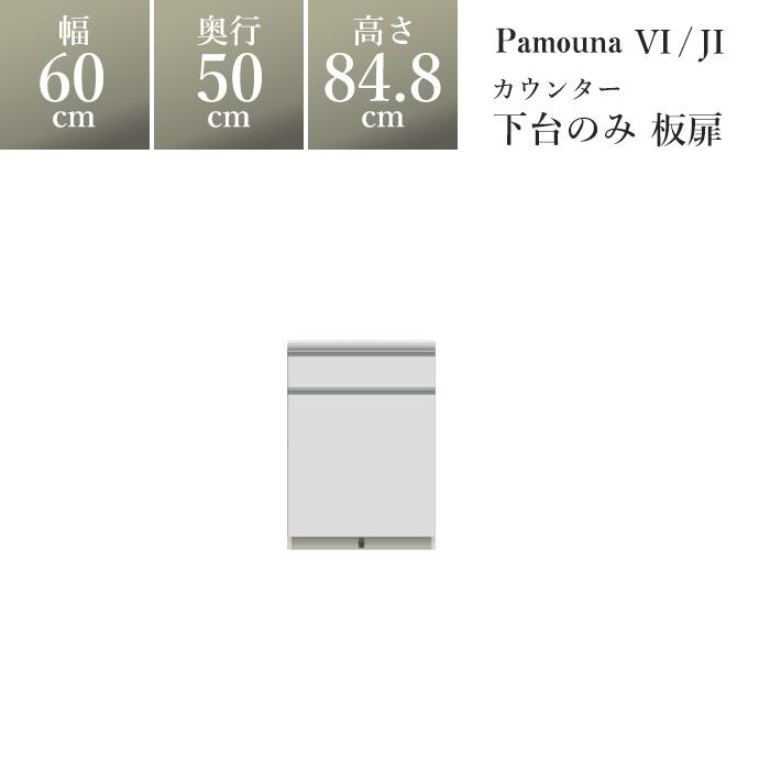 パモウナ キッチンカウンターVI 幅60×奥行50×高さ84.8cm VI-601K 下台のみ パールホワイト pamouna 家電ボード ダイニングボード カップボード 完成品 ハイスペック 高級 高級品 高品質 頑丈 ブランド 上部 おしゃれ サイレントレール フルスライド