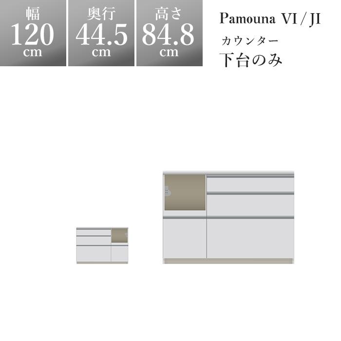 パモウナ キッチンカウンターVI 幅120×奥行44.5×高さ84.8cm VIL-S1200R VIR-S1200R 下台のみ パールホワイト pamouna 家電ボード ダイニングボード カップボード 完成品 ハイスペック 高級 高級品 高品質 ブランド 上部 サイレントレール フルスライド