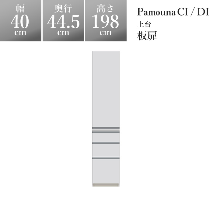パモウナ 食器棚CI 幅40×奥行44.5×高さ198cm CI-S400KL CI-S400KR パールホワイト pamouna 家電ボード ダイニングボード カップボード 完成品 ハイスペック 高級 高級品 高品質 頑丈 ブランド 上部 おしゃれ サイレントレール フルスライド