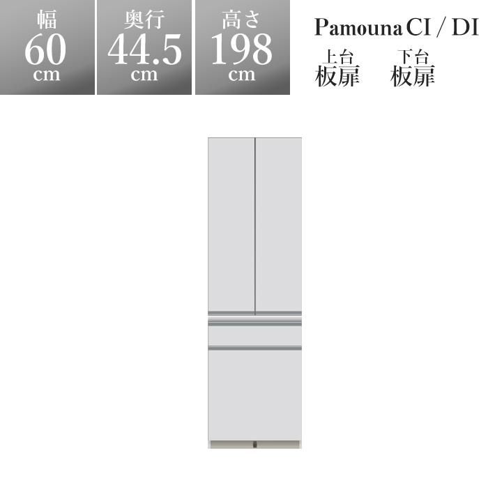 パモウナ 食器棚CI 幅60×奥行44.5×高さ198cm CI-S601K パールホワイト pamouna 家電ボード ダイニングボード カップボード 完成品 ハイスペック 高級 高級品 高品質 頑丈 ブランド 上部 おしゃれ サイレントレール フルスライド