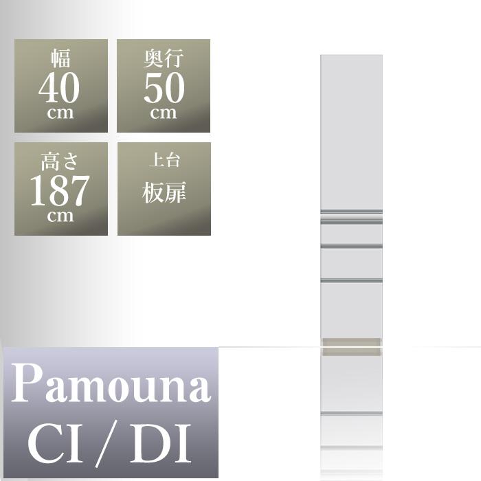 パモウナ 食器棚DI 幅40×奥行50×高さ187cm DI-400KL DI-400KR パールホワイト pamouna 家電ボード ダイニングボード カップボード 完成品 ハイスペック 高級 高級品 高品質 頑丈 ブランド 上部 おしゃれ サイレントレール フルスライド