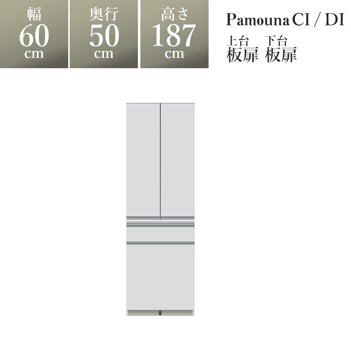 パモウナ 食器棚DI 幅60×奥行50×高さ187cm DI-601K パールホワイト pamouna 家電ボード ダイニングボード カップボード 完成品 ハイスペック 高級 高級品 高品質 頑丈 ブランド 上部 おしゃれ サイレントレール フルスライド