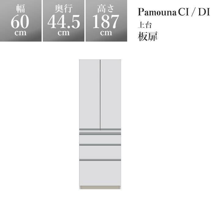 パモウナ 食器棚DI 幅60×奥行44.5×高さ187cm DI-S600K パールホワイト pamouna 家電ボード ダイニングボード カップボード 完成品 ハイスペック 高級 高級品 高品質 頑丈 ブランド 上部 おしゃれ サイレントレール フルスライド