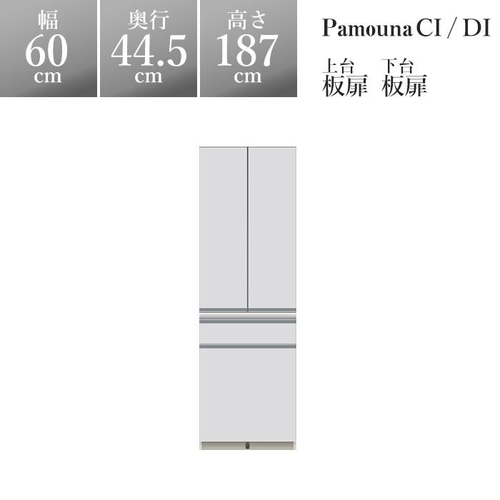 パモウナ 食器棚DI 幅60×奥行44.5×高さ187cm DI-S601K パールホワイト pamouna 家電ボード ダイニングボード カップボード 完成品 ハイスペック 高級 高級品 高品質 頑丈 ブランド 上部 おしゃれ サイレントレール フルスライド