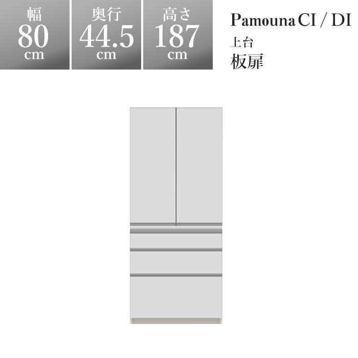 パモウナ 食器棚DI 幅80×奥行44.5×高さ187cm DI-S800K パールホワイト pamouna 家電ボード ダイニングボード カップボード 完成品 ハイスペック 高級 高級品 高品質 頑丈 ブランド 上部 おしゃれ サイレントレール フルスライド