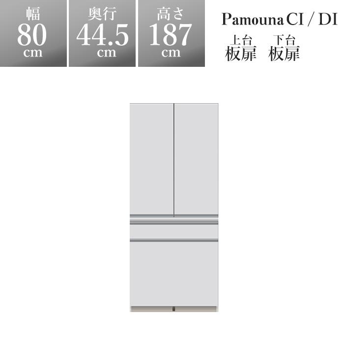 パモウナ 食器棚DI 幅80×奥行44.5×高さ187cm DI-S801K パールホワイト pamouna 家電ボード ダイニングボード カップボード 完成品 ハイスペック 高級 高級品 高品質 頑丈 ブランド 上部 おしゃれ サイレントレール フルスライド