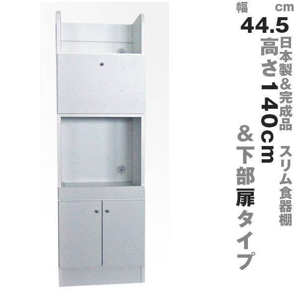 幅44.5cmのスリムミニ食器棚 Cタイプ 高さ140cm、下部扉 ミニレンジ台 コンパクト 軽家電収納日本製 国産 完成品 完成家具 送料無料 e-room
