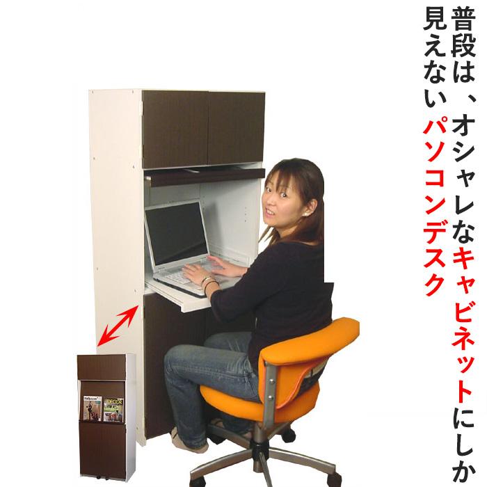 パソコンデスク キャビネット PCデスク 省スペース ◆日本製 パソコン プリンター 収納 通販 ラック 収納 送料無料 e-room