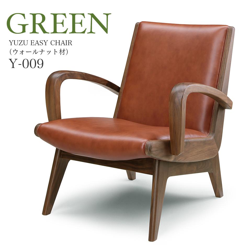 デザイナーズチェア 肘付き 椅子 GREEN YUZU(グリーン ユズ)Y-009 YUZU EASY CHAIR イージーチェア ウォールナット材 高級チェア 革張り 大川家具