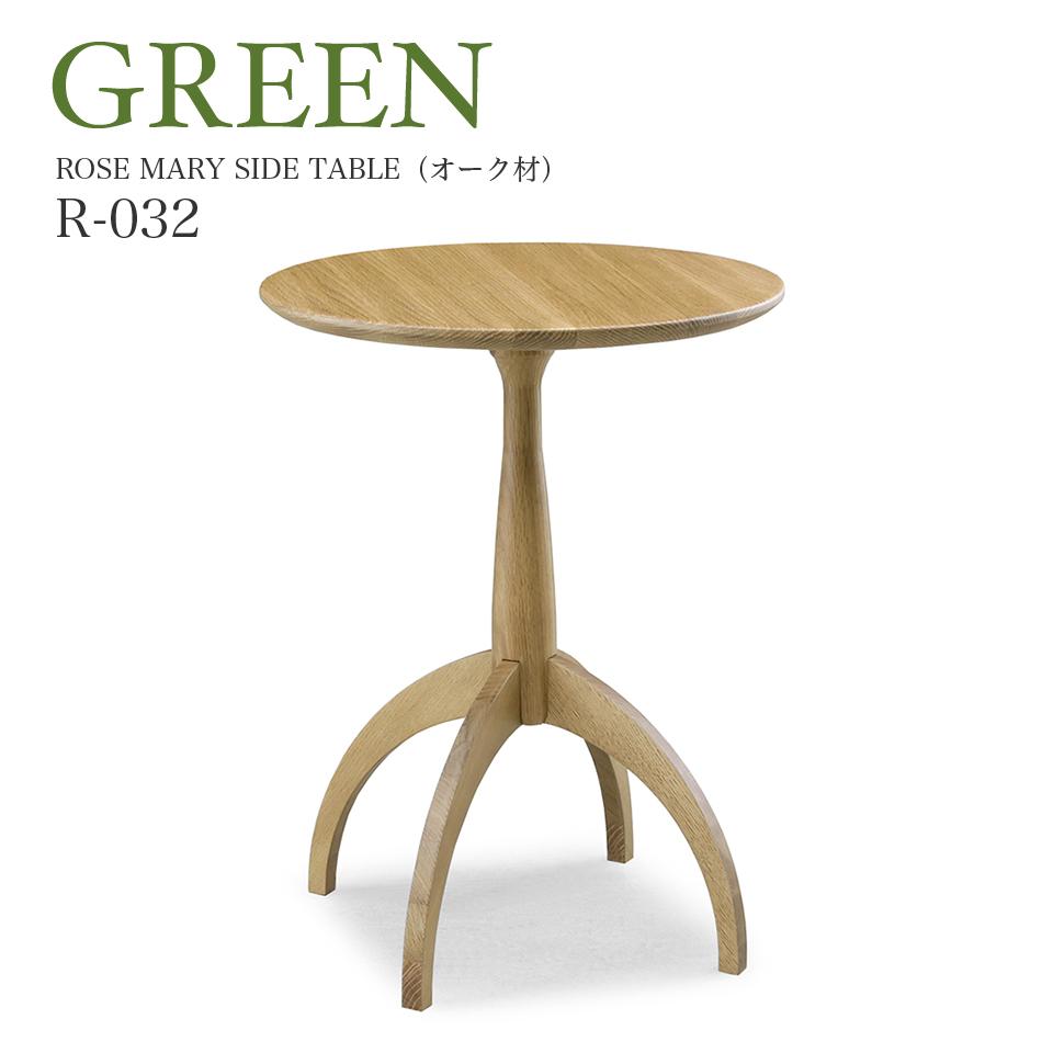 サイドテーブル デザイナーズ コーヒーテーブル GREEN グリーン ローズマリー R-032 ROSE MARY SIDE TABLE オーク材 高級テーブル シギヤマ家具 大川家具