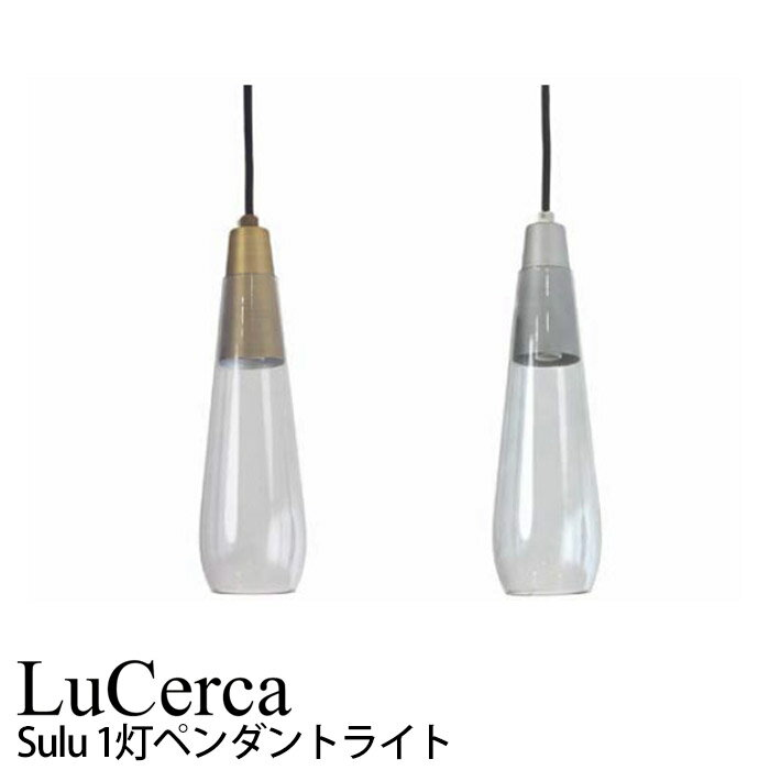 エルックス LuCerca Sulu スールー (1灯ペンダントライト) ルームライト 室内照明 おしゃれ ショールーム 展示場 ディスプレイ e-room