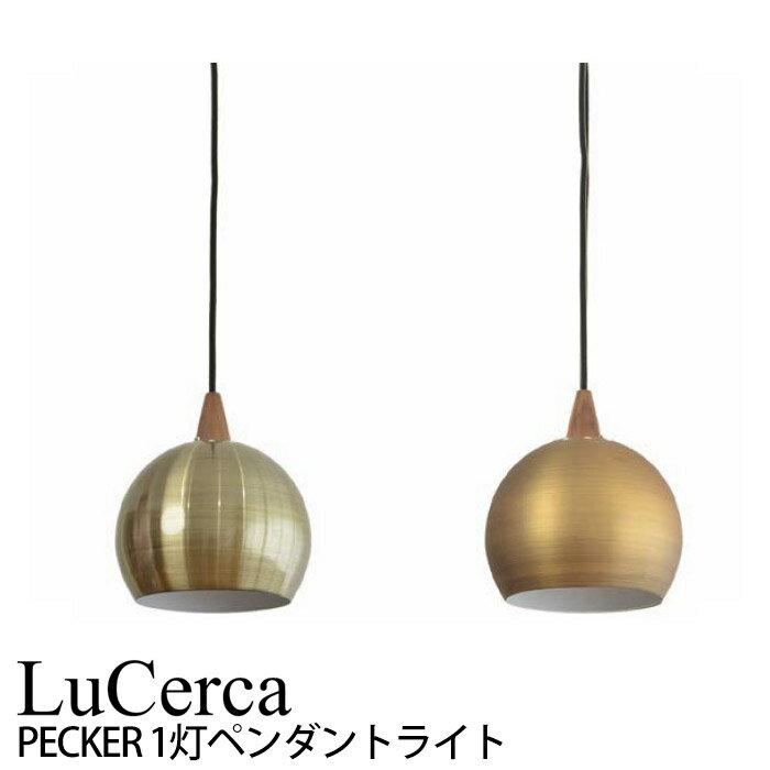 エルックス LuCerca PECKER ペッカー (1灯ペンダントライト) ルームライト 室内照明 おしゃれ ショールーム 展示場 ディスプレイ e-room