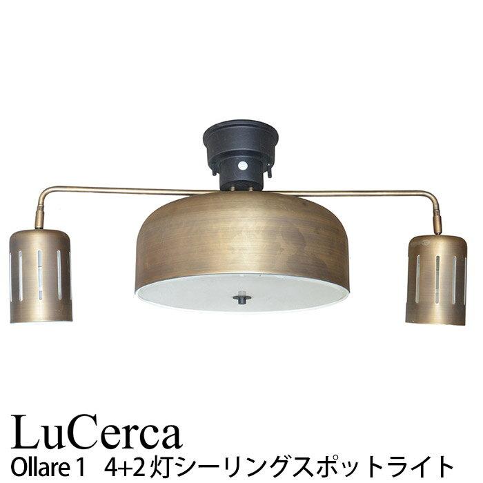 エルックス LuCerca Ollare1 オラーレ1 (4+2灯シーリングライト) ルームライト 室内照明 日本 ショールーム 展示場 ディスプレイ e-room