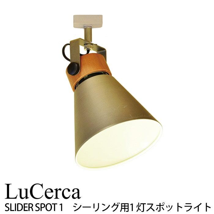 エルックス LuCerca SliderSpot1 スライダースポット1 (引掛けシーリング用1灯スポットライト) ルームライト 室内照明 日本 ショールーム 展示場 ディスプレイ e-room