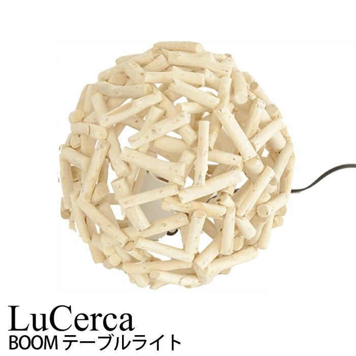 エルックス LuCerca BOOM ボーム (テーブルライト) ルームライト 室内照明 おしゃれ ショールーム 展示場 ディスプレイ e-room