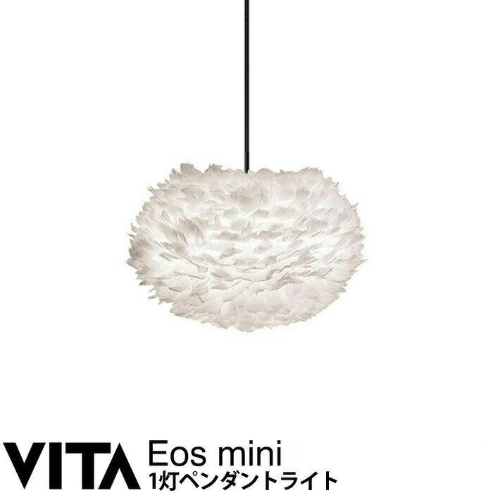 エルックス VITA Eos mini (1灯ペンダントライト) ルームライト 室内照明 北欧 ショールーム 展示場 ディスプレイ e-room