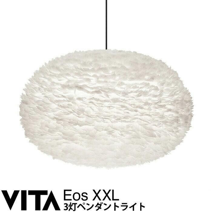 エルックス VITA Eos XXL (3灯ペンダントライト) ルームライト 室内照明 北欧 ショールーム 展示場 ディスプレイ e-room