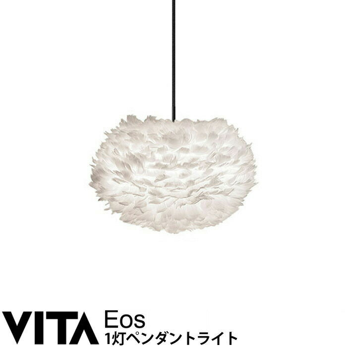 エルックス VITA Eos (1灯ペンダントライト) ルームライト 室内照明 北欧 ショールーム 展示場 ディスプレイ 一人暮らし ひとり 一人 二人暮らし