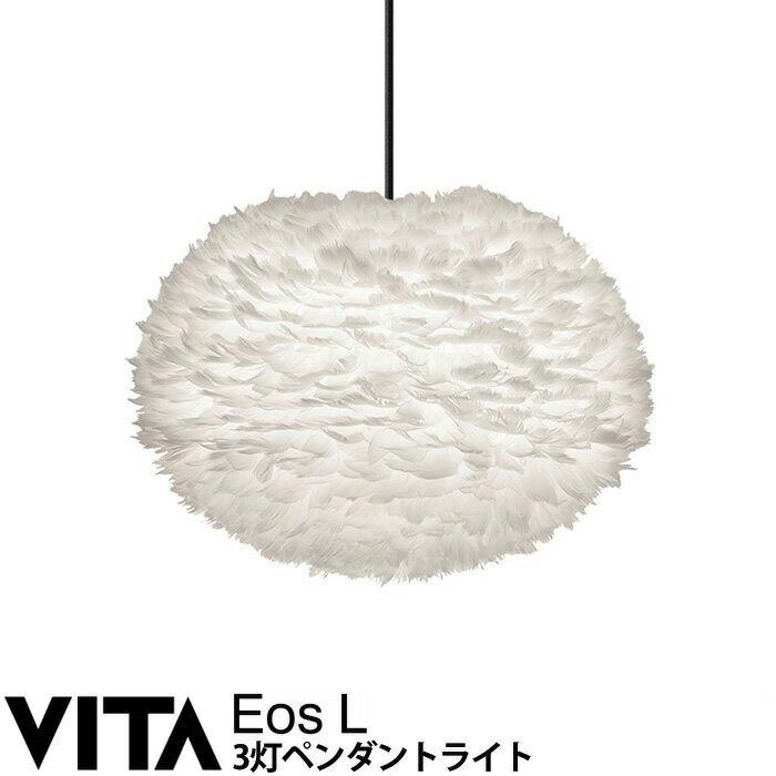 エルックス VITA Eos L (3灯ペンダントライト) ルームライト 室内照明 北欧 ショールーム 展示場 ディスプレイ e-room