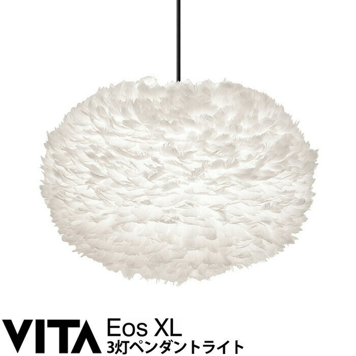 エルックス VITA Eos XL (3灯ペンダントライト) ルームライト 室内照明 北欧 ショールーム 展示場 ディスプレイ e-room