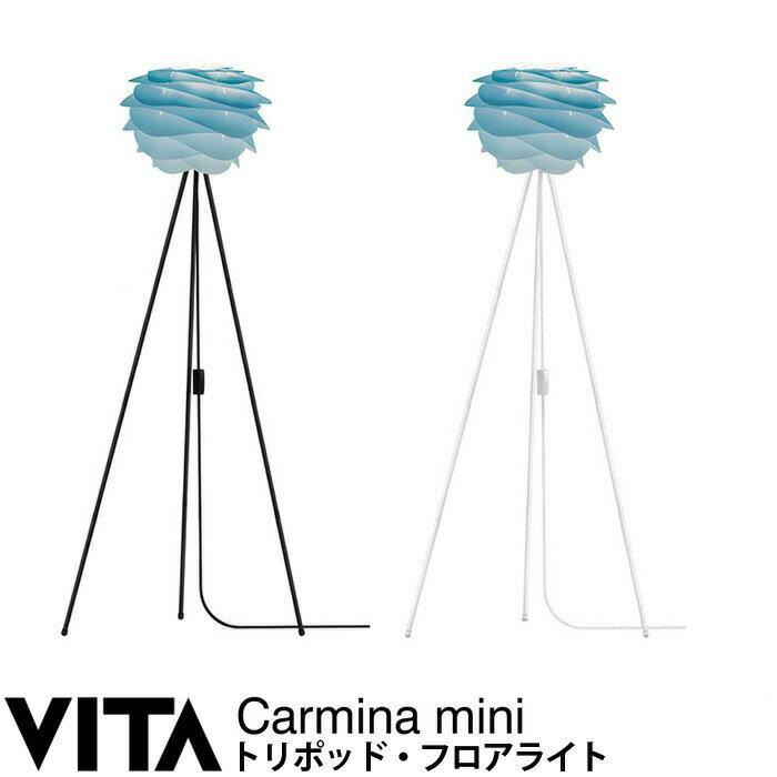 エルックス VITA Carmina mini (トリポッド・フロアライト) ルームライト 室内照明 北欧 ショールーム 展示場 ディスプレイ e-room