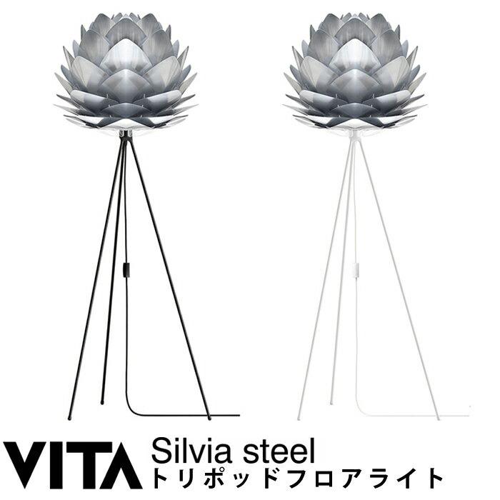エルックス VITA Silvia steel (トリポッドフロアライト) ルームライト 室内照明 北欧 ショールーム 展示場 ディスプレイ e-room