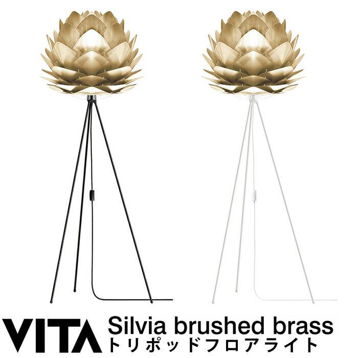エルックス VITA Silvia Brushed Brass (トリポッドフロアライト) ルームライト 室内照明 北欧 ショールーム 展示場 ディスプレイ e-room