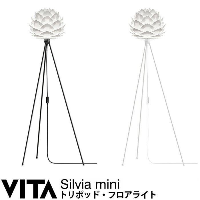 エルックス VITA Silvia mini (トリポッド・フロアライト) ルームライト 室内照明 北欧 ショールーム 展示場 ディスプレイ 一人暮らし ひとり 一人 二人暮らし