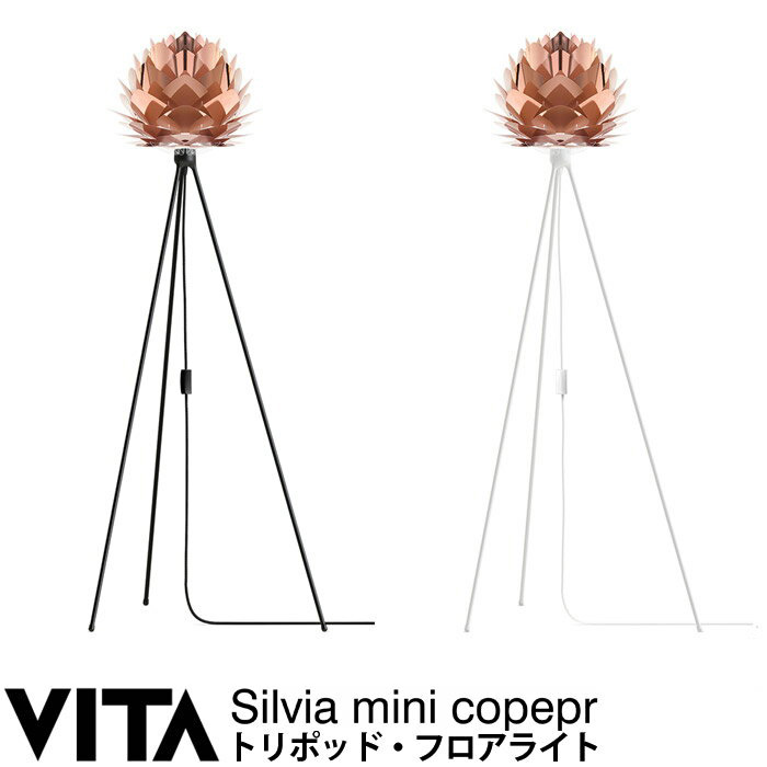 エルックス VITA Silvia mini copper (トリポッド・フロアライト) ルームライト 室内照明 北欧 ショールーム 展示場 ディスプレイ e-room