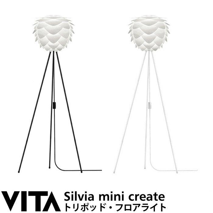 エルックス VITA Silvia mini create (トリポッド・フロアライト) ルームライト 室内照明 北欧 ショールーム 展示場 ディスプレイ 一人暮らし ひとり 一人 二人暮らし