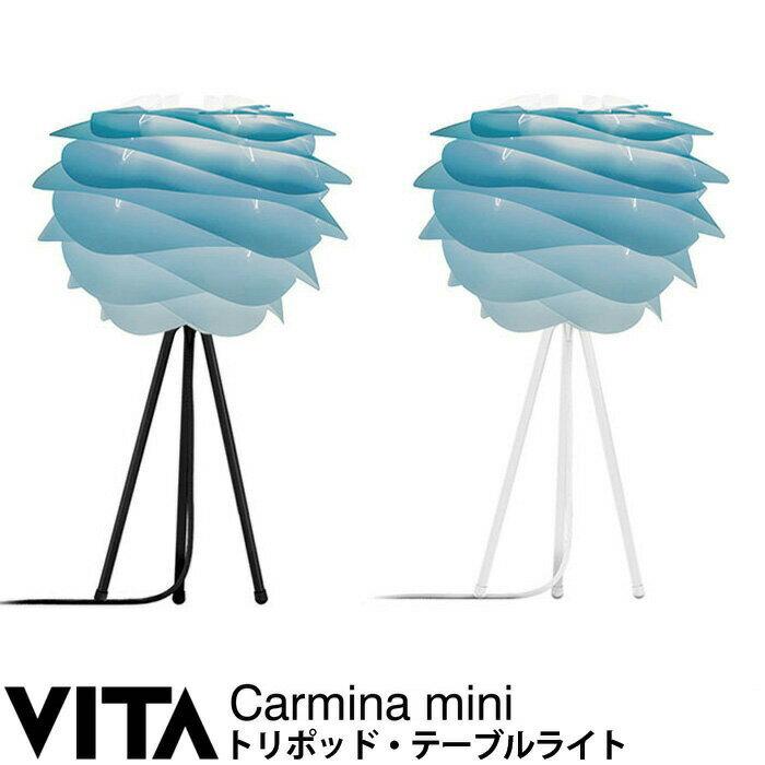 エルックス VITA Carmina mini (トリポッド・テーブルライト) ルームライト 室内照明 北欧 ショールーム 展示場 ディスプレイ e-room