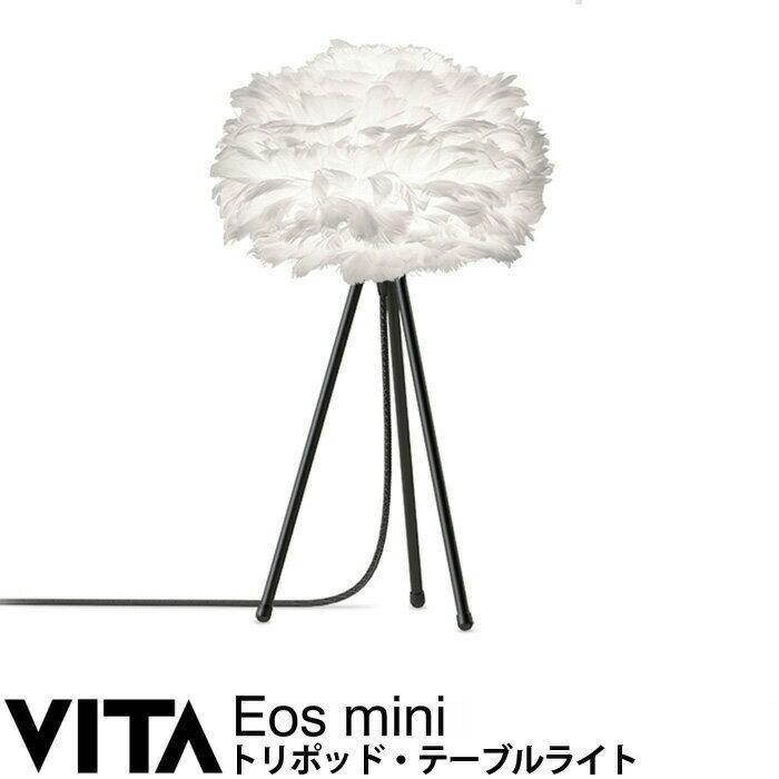 エルックス VITA Eos mini (トリポッド・テーブルライト) ルームライト 室内照明 北欧 ショールーム 展示場 ディスプレイ 一人暮らし ひとり 一人 二人暮らし
