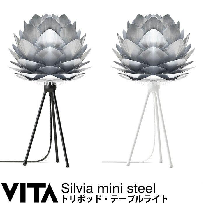 エルックス VITA Silvia mini steel (トリポッド・テーブルライト) ルームライト 室内照明 北欧 ショールーム 展示場 ディスプレイ e-room