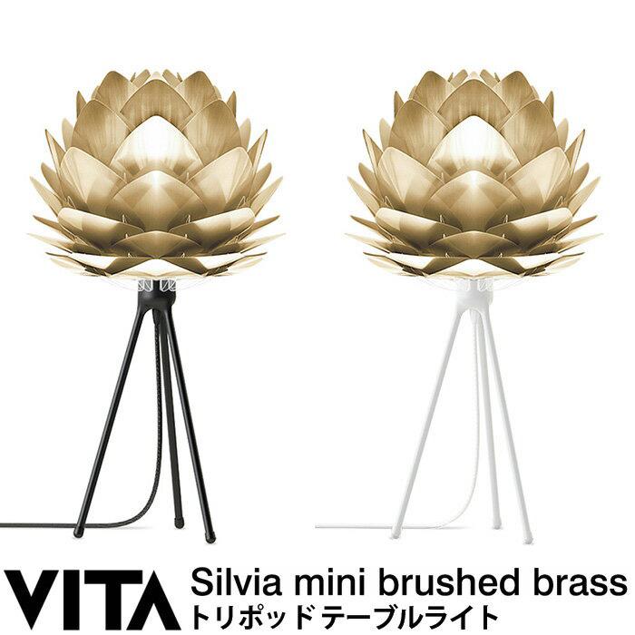 エルックス VITA Silvia mini Brushed Brass (トリポッド・テーブルライト) ルームライト 室内照明 北欧 ショールーム 展示場 ディスプレイ e-room