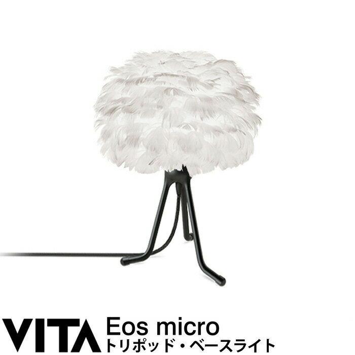 お待たせ! エルックス VITA Eos micro (トリポッド・ベースライト) ルームライト 室内照明 エルックス ショールーム 北欧 ルームライト ショールーム 展示場 ディスプレイ e-room, 更級郡:372dac20 --- scottwallace.com