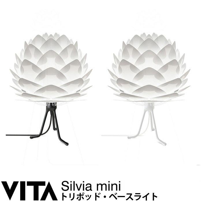 エルックス VITA Silvia mini (トリポッド・ベースライト) ルームライト 室内照明 北欧 ショールーム 展示場 ディスプレイ e-room