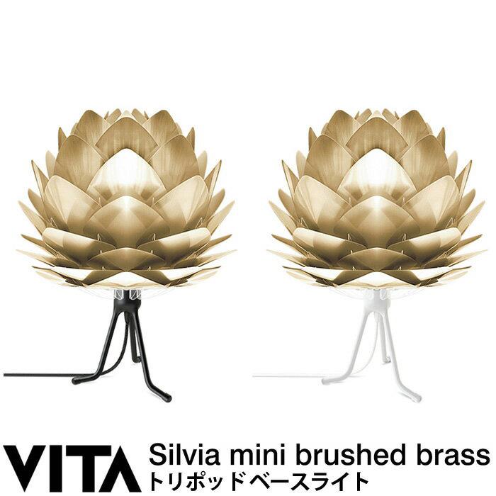 エルックス VITA Silvia mini Brushed Brass (トリポッド・ベースライト) ルームライト 室内照明 北欧 ショールーム 展示場 ディスプレイ e-room