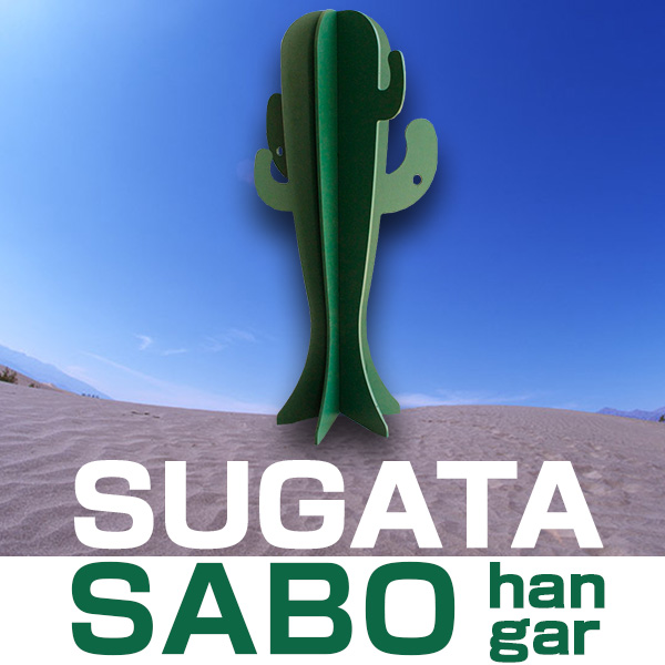 sugataシリーズ ハンガーラック モチーフ SABO(サボ) 収納家具 サボテン 洋服収納 送料無料