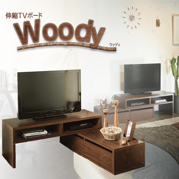 伸縮テレビ台 TV台 Woody ウッディ完成品 コーナー 送料無料 e-room